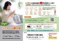 304.有限会社千代盛工務店_page-0001.jpg